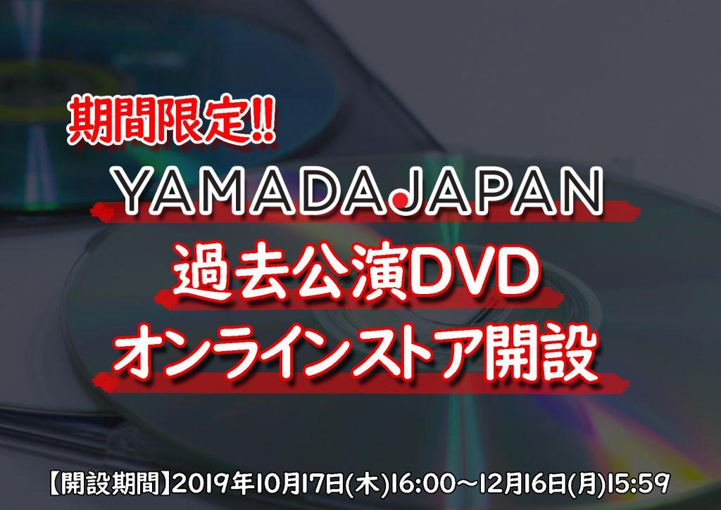 公演DVDオンラインストア開設!