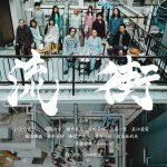 4月公演『流街(リュウマチ)』チケット発売スタート!!