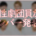 新男性劇団員加入!メンバー発表!