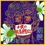 山田能龍脚本作品、リモート朗読劇情報