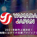 『山田ジャパン 再始動のための支援プロジェクト』終了のお知らせ